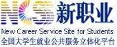 新职业全国大学生就业公共服务平台