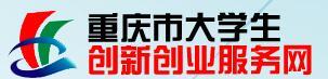 重庆市大学生创新创业服务网