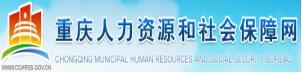 重庆市人力资源和社会保障网
