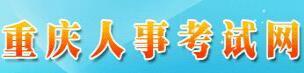 重庆人事考试网