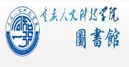 重庆人文科技学院图书馆