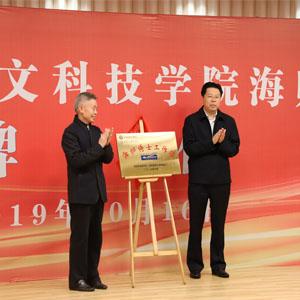 民生教育暨重庆人文科技学院海归博士工作站授牌仪式在我校举行