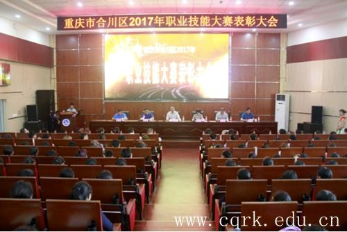 重庆人文科技学院在2017年合川区职业技能大赛中斩获佳绩