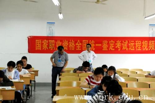 重庆人文科技学院2017年度上半年国家职业资格鉴定考试圆满结束