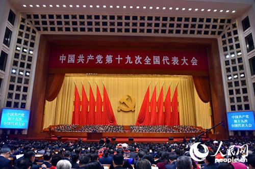 中国共产党第十九次全国代表大