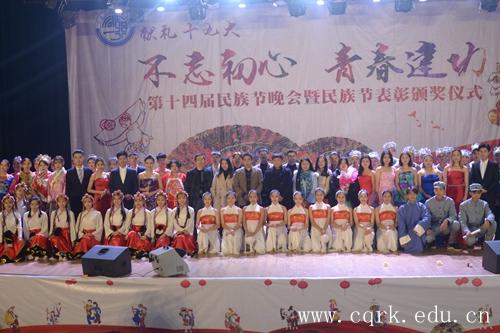 重庆人文科技学院第十四届民族节圆满闭幕