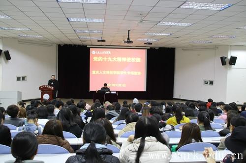 """党的十九大精神""""进校园""""活动重庆人文科技"""