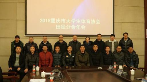 2018重庆大学生体育协会田进分会年会