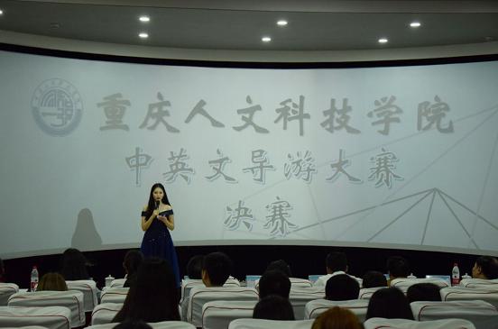 我院成功承办重庆人文科技学院第一届中英文导游技能大赛