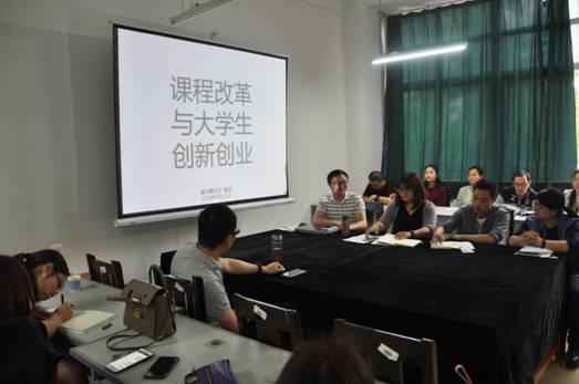 """我院举办 """"课程改革与大学生创"""