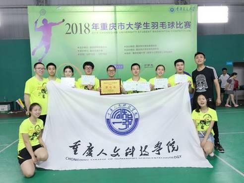 我校羽毛球队在2018年重庆市大学生羽毛球比赛中喜获佳绩