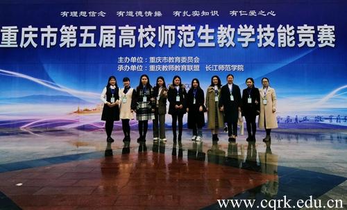 我校学子在重庆市第五届高校师范生教学技能大赛中喜获佳绩