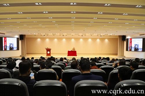 重庆人文科技学院2018年党务干部专题培训 第二讲开讲
