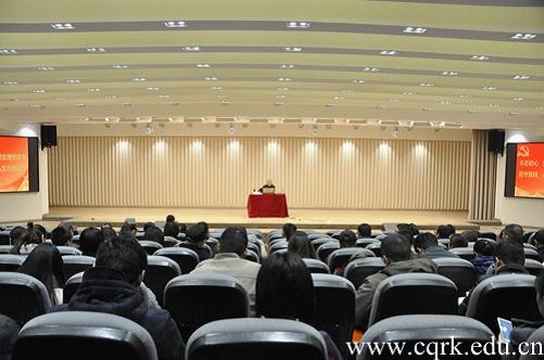 重庆人文科技学院2018年党务干部专题培训 第三讲开讲
