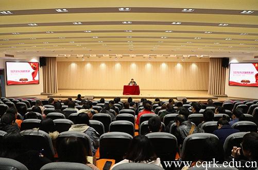 重庆人文科技学院2018年党务干部专题培训 第四场专题讲座开讲