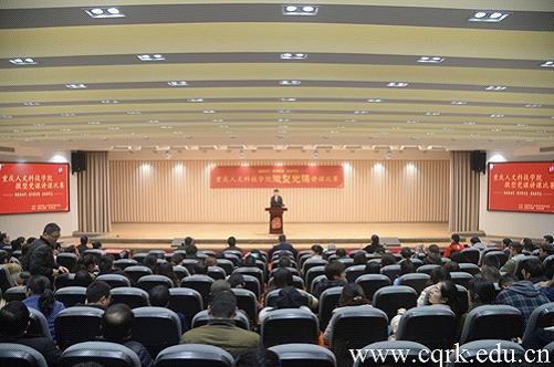 重庆人文科技学院微型党课讲课比赛圆满落幕