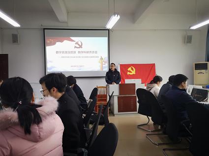 机关第六党支部与管理学院教工党支部开展主题党日活动