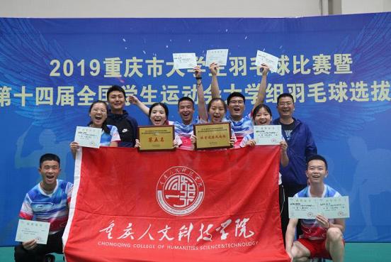 我校羽毛球代表队在重庆市大学生 羽毛球比赛中再创佳绩