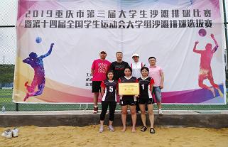 我校女排再夺2019重庆大学生沙滩排球比赛甲组冠军