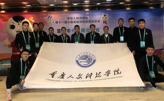 重人科学子在中华人民共和国第十一届 少数民族传统体育运动会上再创佳绩