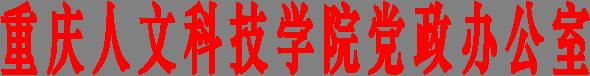 重庆人文科技学院党政办公室