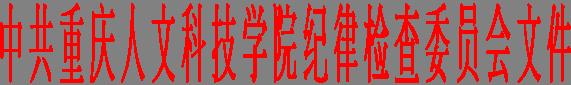 中共重庆人文科技学院纪律检查委员会文件