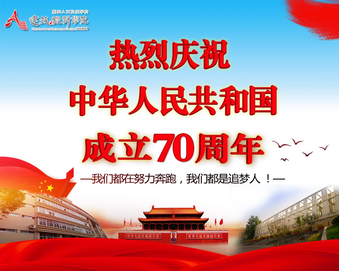 热烈庆祝中华人民共和国成立70周