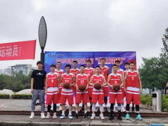 厉兵秣马 勇创佳绩—— 我校男篮获重庆市大学生篮球赛第六名