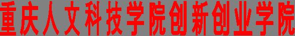重庆人文科技学院创新创业学院
