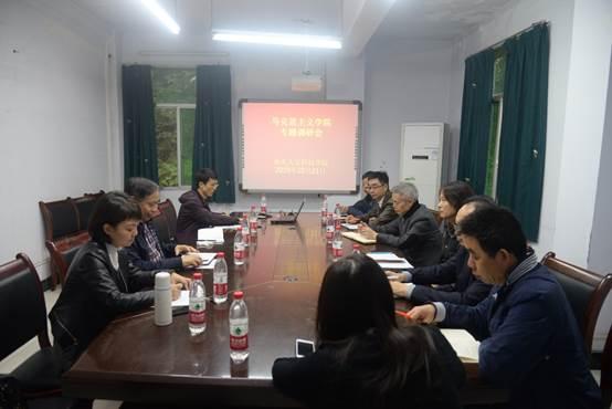 校领导到马克思主义学院开展专题