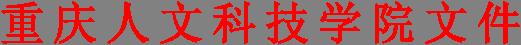 重庆人文科技学院文件
