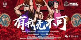 燃!中国大学生3V3篮球联赛
