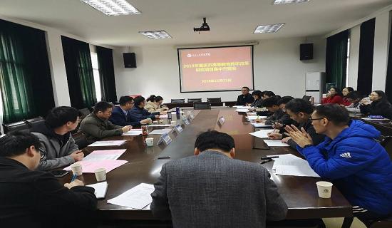 我校举办2019年重庆市高等教育教学改革研究项目集中开题会