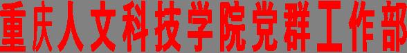 重庆人文科技学院党群工作部