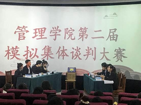 我院举办第二届模拟集体谈判大赛
