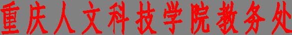 重庆人文科技学院教务处