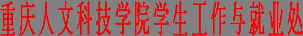 重庆人文科技学院学生工作与就业处