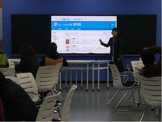 重庆人文科技学院骨干教师第四次集中培训