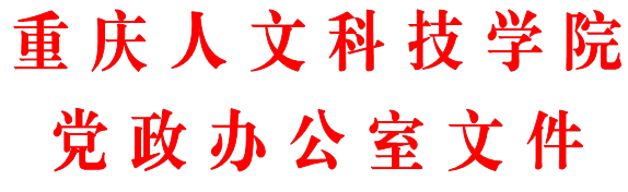 重庆人文科技学院党政办公室文件