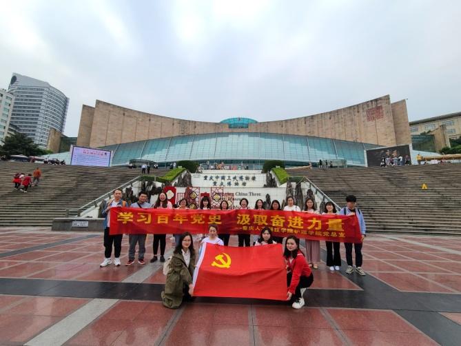 护理学院教师党员赴重庆中国三峡博物馆开展研学活动