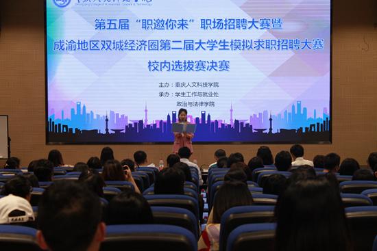 """重庆人文科技学院第五届""""职邀你"""