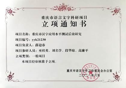 汉字应用水平测试后效研究立项书
